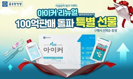 종근당건강 키 성장 건기식 '아이커' 3개월 만에 100억 판매