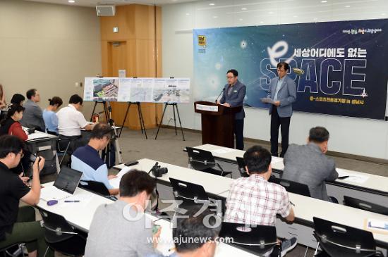 성남시, 판교 e-스포츠 전용경기장 조성된다