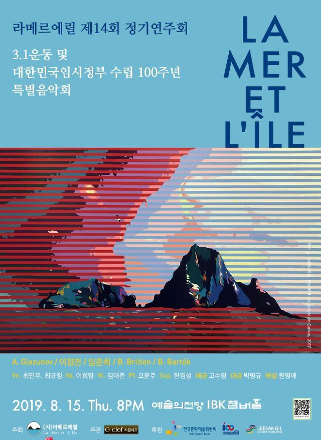 '예술로 독도 알려온' 라메르에릴, 광복절에 정기연주회