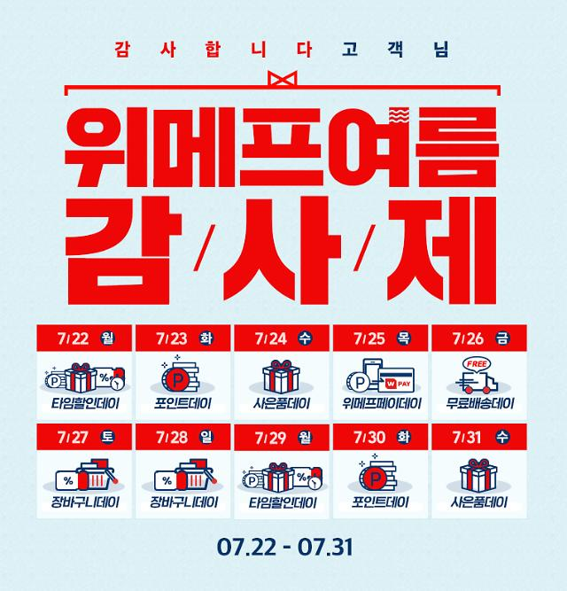 위메프 '여름감사제'…페이백‧쿠폰 등 제공
