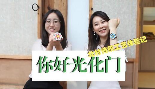 [AJU VIDEO] 【你好光化门】幽静北村小巷的治愈之旅——丹青挂坠制作体验