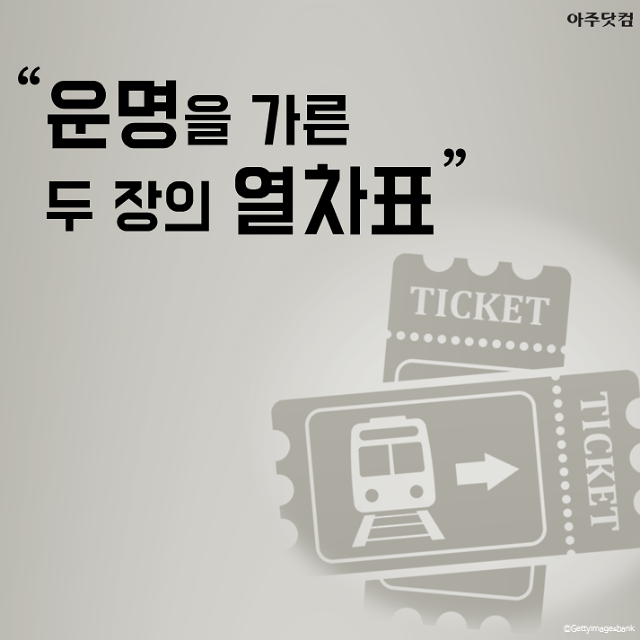 운명을 가른 두 장의 열차표