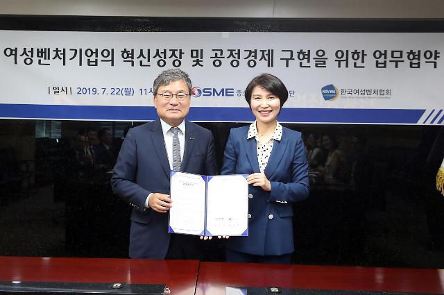 한국여성벤처협회, 중진공과 혁신성장 업무협약 체결