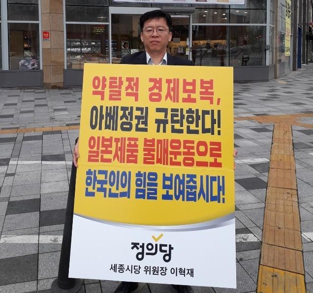 """이혁재 """"일본의 야비한 음모 규탄, 정부의 단호한 대응 촉구한다"""""""