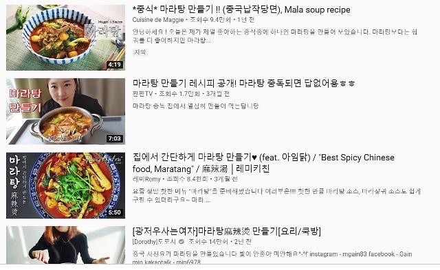 """믿었던 마라탕의 배신? """"차라리 만들어먹겠다""""... 유튜브서 마라탕 레시피 관심↑"""