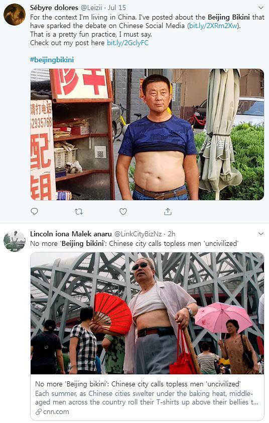 베이징 비키니 무엇?…중국 아재들의 노출 패션