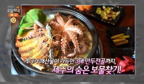 아내의맛 송가인-윤명선 회동…60년 전통 수제 만두 전골 집 어디?