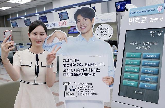 신한은행, 굿타임 영업점 방문예약 서비스 시행