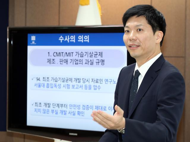 가습기 살균제 사건 재수사 마무리, 34명 기소
