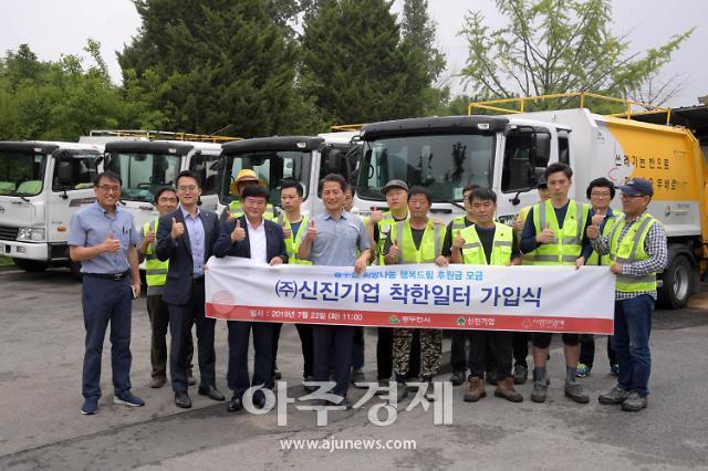 신진기업(주), 동두천시 제41호 착한일터 선정