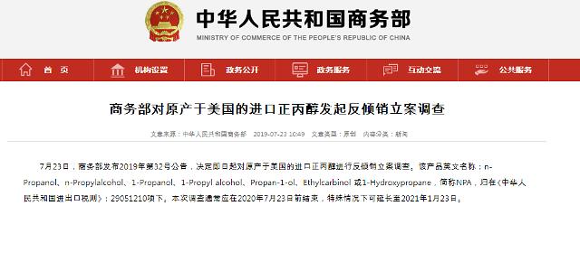중국, 미국산 프로판올 반덤핑 조사 착수
