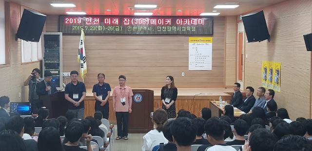 인천시교육청,2019 인천 미래 잡(Job) 메이커 아카데미 운영