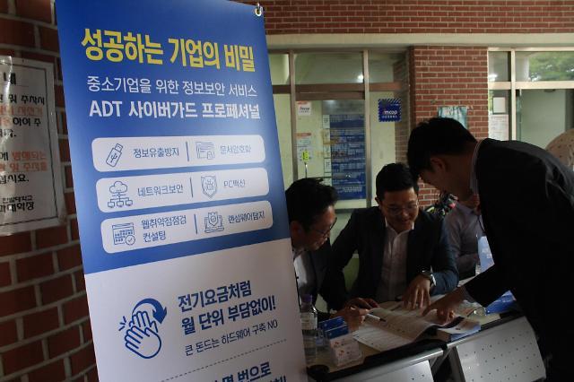 SK인포섹, 중소기업 정보보호 위해 전국 순회