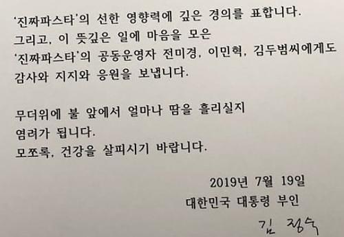 김정숙 여사, 파스타집에 감사 편지 전한 사연은?