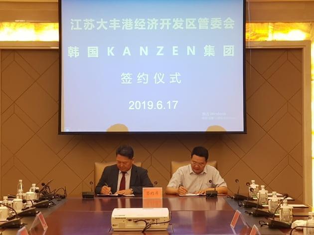 칸젠, 중국 지방정부와 세계 최대 규모 히알루론산 생산공장 설립 업무협약 체결