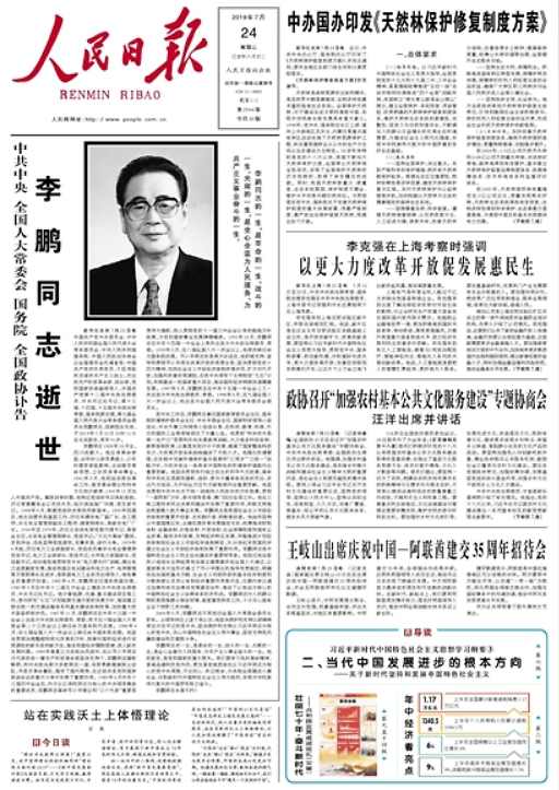 "[WHO?] 중국 리펑 전 총리 별세.. ""충성스런 공산주의 전사 vs 톈안먼 학살자"""