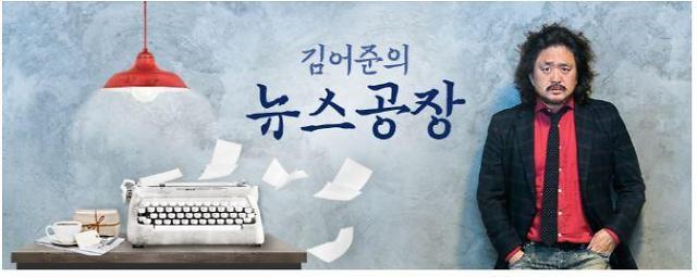 김어준의 뉴스공장 변호사 박지훈 누구?