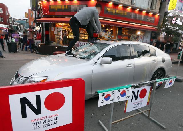 [포토] 일본 경제보복 규탄한다