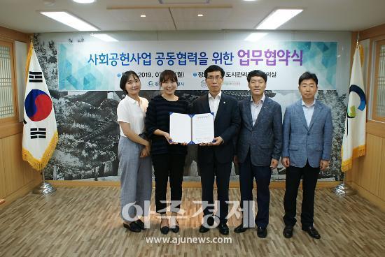 광주도시관리공사-광주재가노인지원서비스센터 협약 체결
