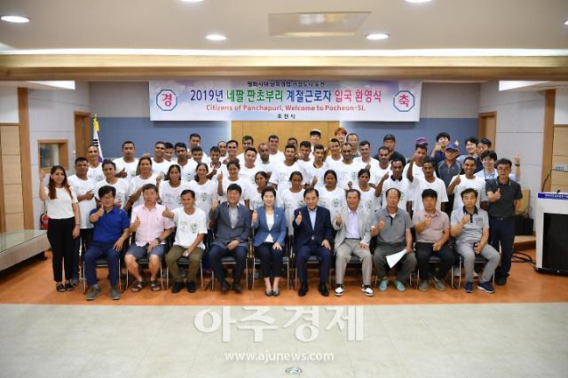 포천시, 외국인 계절근로자 입국 환영식 개최