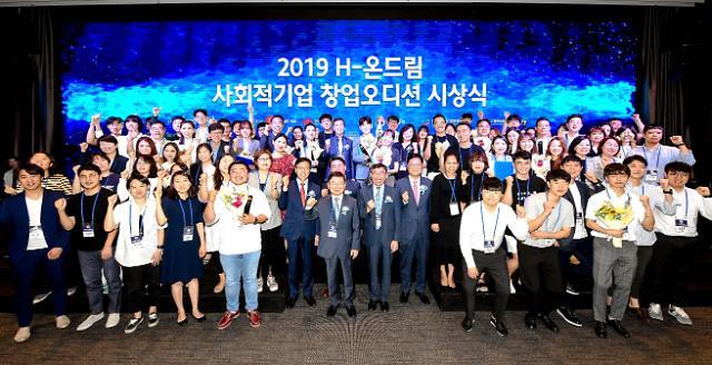 현대차그룹, 'H-온드림' 8기 시상식... '사회적기업 지원' 앞장