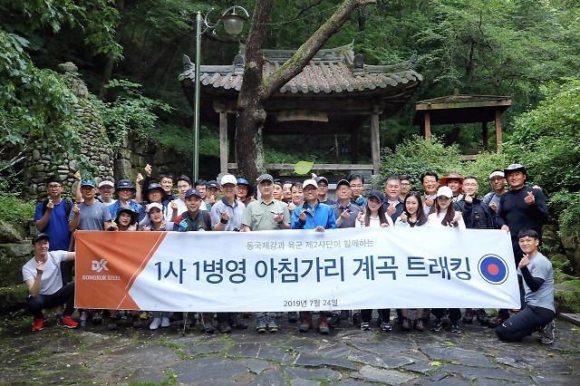 장세욱 동국제강 부회장, 육군 2사단 노도부대와 함께 방태산 트레킹