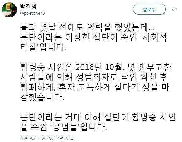 """[전문] 시인 황병승, 자택서 사망 소식에…박진성 """"사회적 타살"""""""