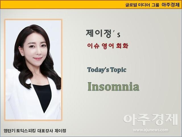 [제이정's 이슈 영어 회화] Insomnia (불면증)