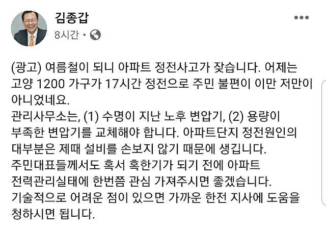 """김종갑 한전 사장 """"아파트 정전 원인 설비 고장 대부분…철저한 관리 필요"""""""