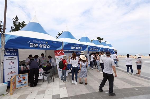 복지부, 강릉 경포대에서 금연 결심의 종 제막식·금연캠페인 열어