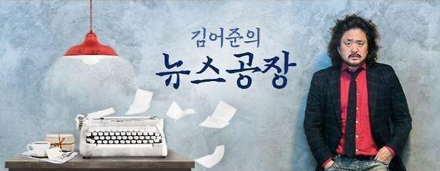 김어준 뉴스공장 25일(오늘) 무슨 내용 다루나?