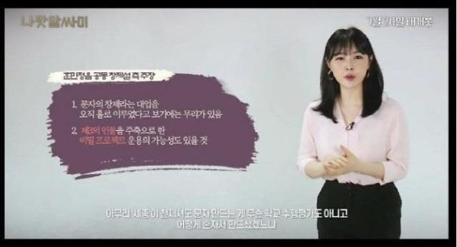 """[전문] 이다지 강사 인스타그램 통해 """"나랏말싸미 가설 영상 삭제"""""""