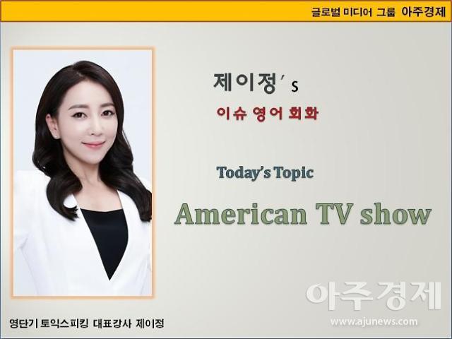 [제이정's 이슈 영어 회화] ] American TV show (미드 / 미국 드라마)