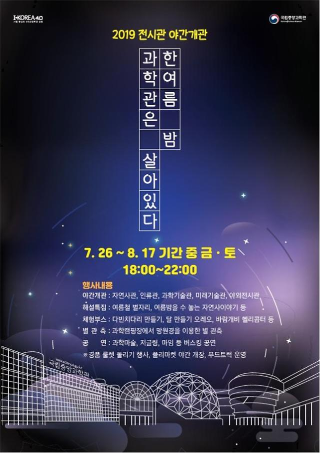 국립중앙과학관, 2019 한여름 밤 과학관은 살아있다 야간 행사 개최