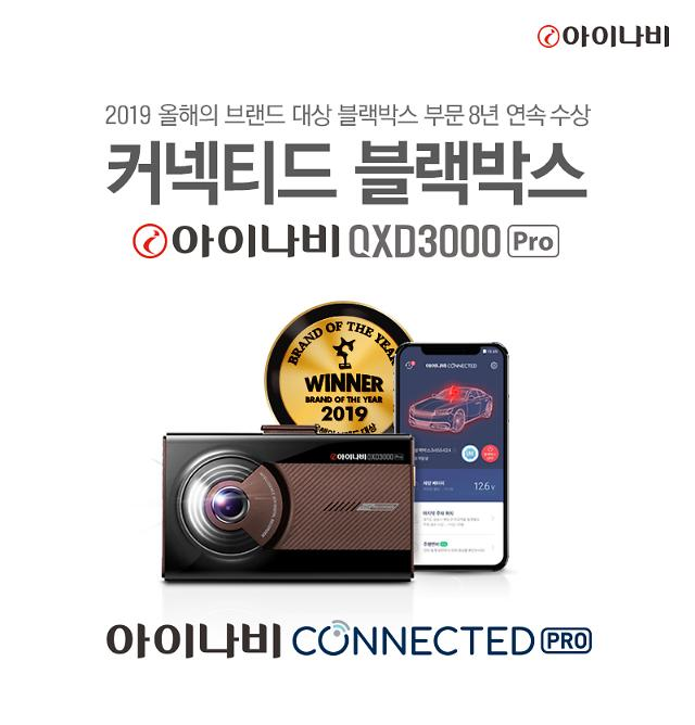 팅크웨어 아이나비, '올해의 블랙박스 브랜드' 8년 연속 선정