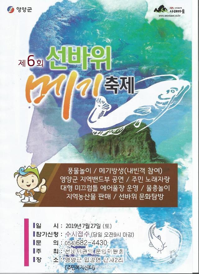 영양군, 제6회 선바위 메기축제 개최