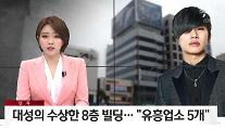 BIGBANGのD-LITEが所有するビルで違法営業疑惑浮上・・・遊興施設に性売春斡旋まで?!