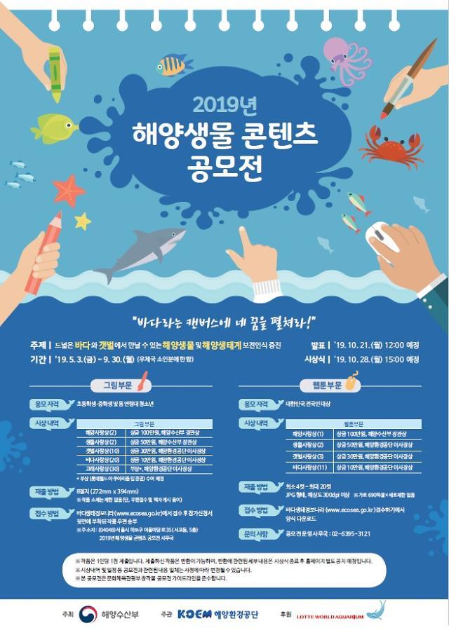 KOEM, 해양생물 콘텐츠 공모전 심사위원에 웹툰작가 츄카피 위촉