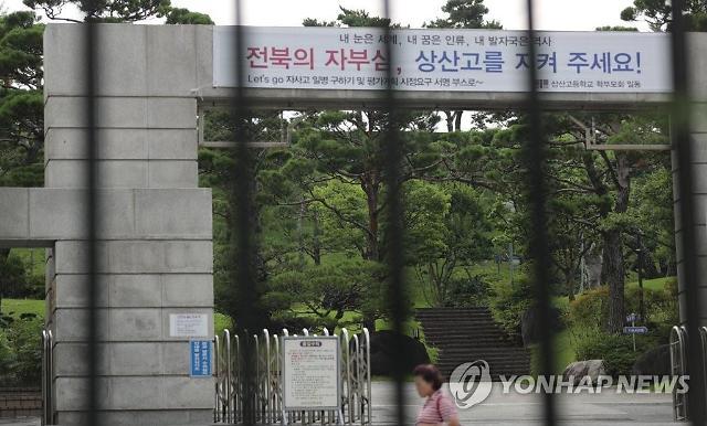 """상산고, 다시 자사고 됐다…교육부 """"전북도교육감, 재량권 일탈"""""""