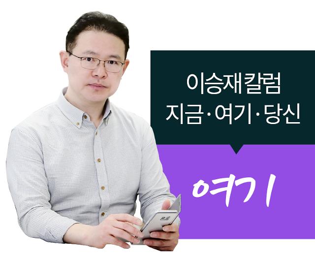 [이승재 칼럼-지금·여기·당신] 지일-용일-극일의 첫 단추