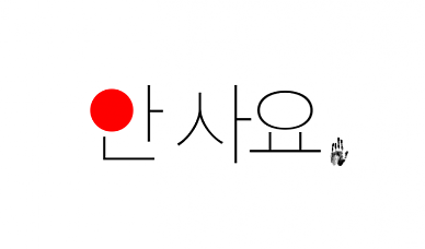 Eight out of 10 South Koreans reluctant to buy Japanese products