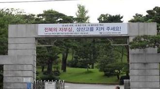 """상산고 자사고 지정취소 부동의에 與 """"교육부 결정 존중"""" 野 """"사필귀정"""""""