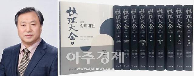 윤용남 성신여대 교수팀 '완역 성리대전', '대한민국학술원 우수학술도서' 선정