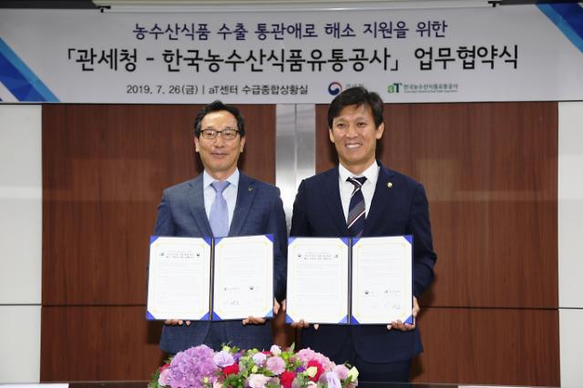 관세청-한국농수산식품유통공사, 수출 통관 애로 해소 업무협약 체결