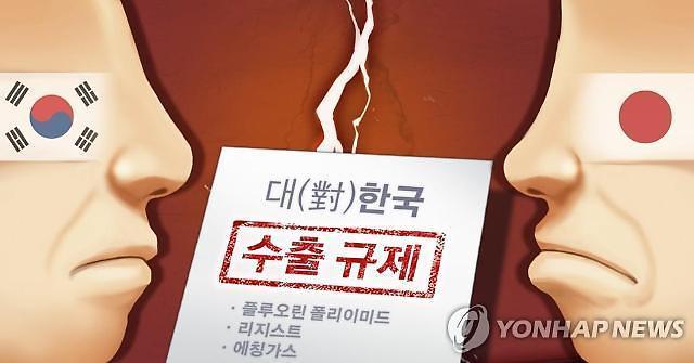 日本事实上已决定将韩国移出白名单(综合)