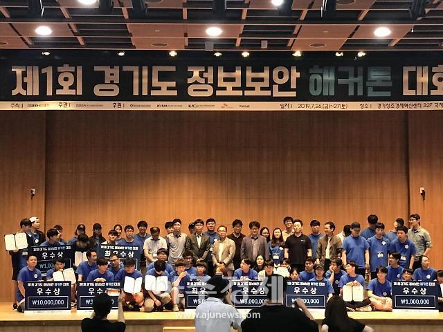경기도 정보보안 해커톤 대회 성황리 종료...3개 부문 8팀 수상