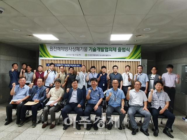 한국원자력환경공단, '원전해체방폐물 기술개발협의체' 공식 출범