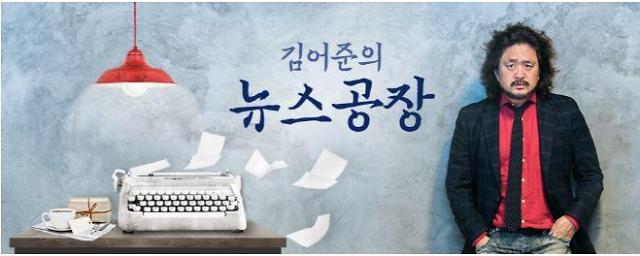 김어준 뉴스공장 왜 화제?