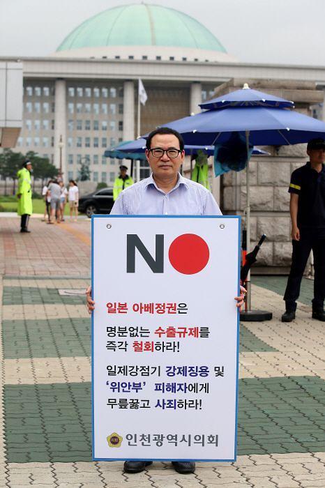 인천시의회 이용범 의장, 국회 정문 앞 피켓 1인 시위 시작