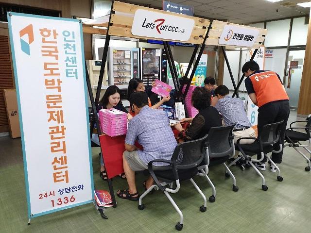 한국도박문제관리센터 인천센터,  한국마사회 시흥지점서 도박문제 예방 캠페인 실시